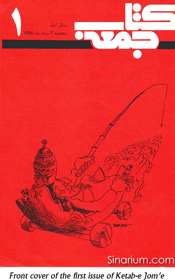 Front cover of the first issue of Ketab-e Jom'e