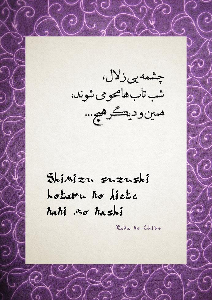 هایکو فارسی