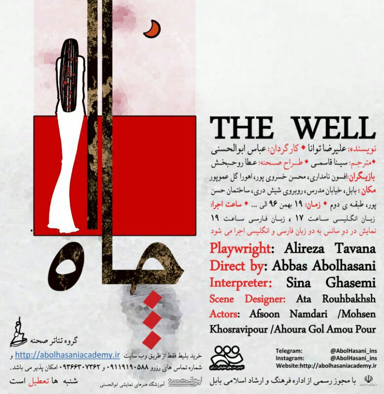Translation of The Well